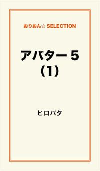 アバター5(1)