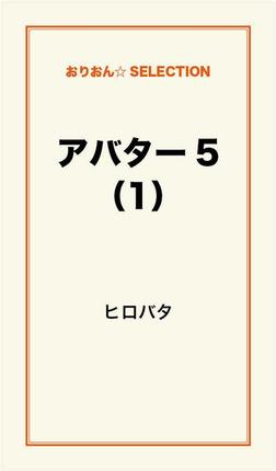 アバター5(1)-電子書籍