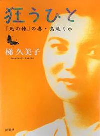 狂うひと―「死の棘」の妻・島尾ミホ―