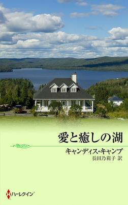 愛と癒しの湖-電子書籍