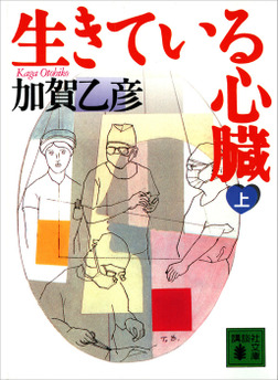 生きている心臓(上)-電子書籍