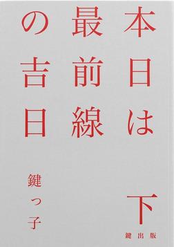 本日は最前線の吉日〈下〉・文庫版-電子書籍