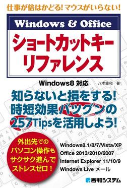 仕事が倍はかどる! マウスがいらない! Windows&Office ショートカットキーリファレンス-電子書籍