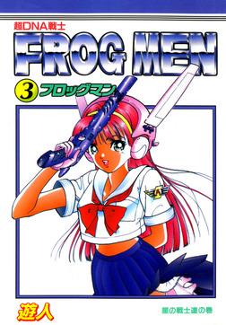 超DNA戦士 フロッグマン 改訂版 3-電子書籍