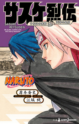 NARUTO―ナルト― サスケ烈伝 うちはの末裔と天球の星屑-電子書籍