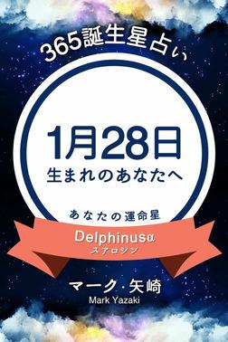 365誕生星占い~1月28日生まれのあなたへ~-電子書籍