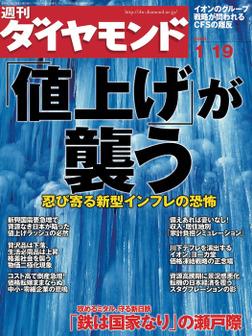 週刊ダイヤモンド 08年1月19日号-電子書籍