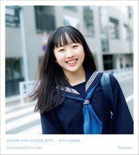 JUNIOR HIGH SCHOOL DAYS MIYU HONDA(小学館)