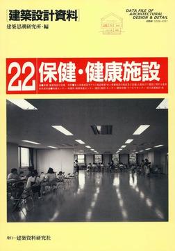 保健・健康施設-電子書籍