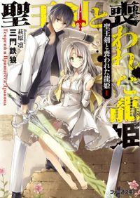 聖王剣と喪われた龍姫1