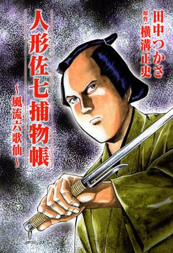 人形佐七捕物帳~離魂病~ 1巻-電子書籍