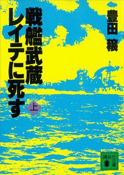 戦艦武蔵レイテに死す(上)-電子書籍