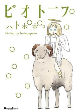 ビオトープ-電子書籍