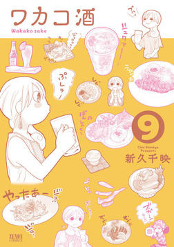 ワカコ酒 9巻-電子書籍