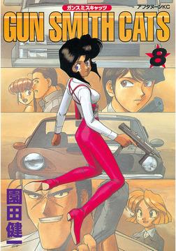 GUN SMITH CATS(8)-電子書籍