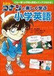 名探偵コナンと楽しく学ぶ小学英語~これ一冊で小学校の英語がバッチリわかる!~