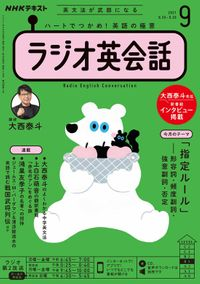 NHKラジオ ラジオ英会話 2021年9月号