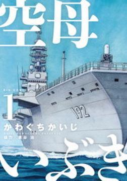 空母いぶき(1)-電子書籍