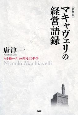 [新装版]マキャヴェリの経営語録 人を動かす「かけひき」の科学-電子書籍