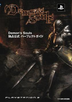 Demon's Souls 独占公式パーフェクトガイド-電子書籍