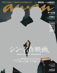 anan(アンアン) 2021年 10月20日号 No.2270[シン・名作映画。]