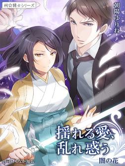 揺れる愛、乱れ惑う 闇の花2 ~祠☆闘士シリーズ~-電子書籍
