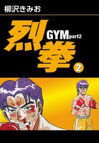 烈拳 GYM Part2(2)