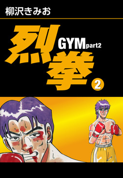 烈拳 GYM Part2(2)-電子書籍