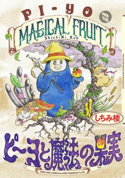 ピーヨと魔法の果実-電子書籍