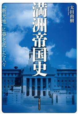 満洲帝国史-電子書籍
