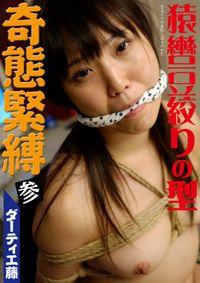 ダーティ工藤 猿轡豆絞りの型 奇態緊縛 参