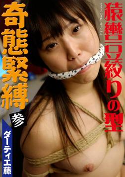 ダーティ工藤 猿轡豆絞りの型 奇態緊縛 参-電子書籍
