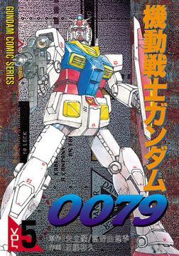 機動戦士ガンダム0079 VOL.5-電子書籍