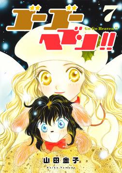 ゴーゴーヘブン!! 7-電子書籍