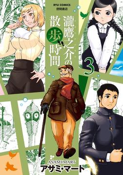 瀧鷹之介の散歩時間(3)【電子限定特典ペーパー付き】-電子書籍