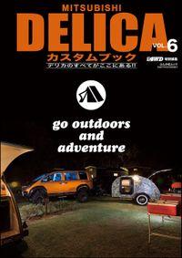 MITSUBISHI DELICAカスタムブック VOL.6(ぶんか社)