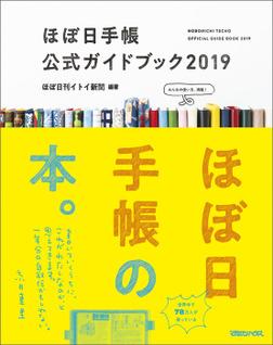 ほぼ日手帳公式ガイドブック2019-電子書籍