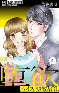 堕欲~ハイスペ婚活OL~【マイクロ】(4)