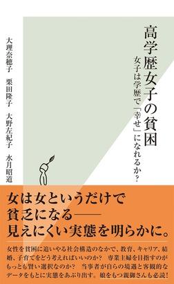 高学歴女子の貧困~女子は学歴で「幸せ」になれるか?~-電子書籍