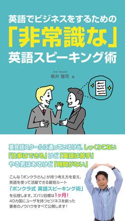 英語でビジネスをするための「非常識な」英語スピーキング術-電子書籍