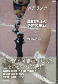 義足ランナー 義肢装具士の奇跡の挑戦