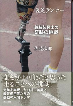 義足ランナー 義肢装具士の奇跡の挑戦-電子書籍
