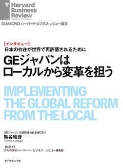 GEジャパンはローカルから変革を担う(インタビュー)-電子書籍