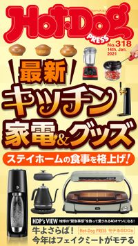 Hot-Dog PRESS (ホットドッグプレス) no.318 最新キッチン家電&グッズ