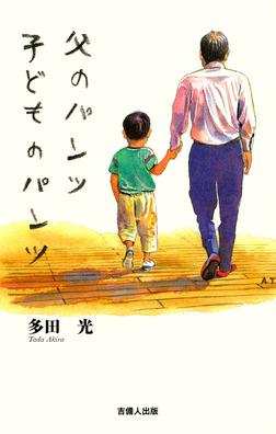 父のパンツ 子どものパンツ-電子書籍