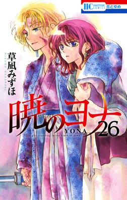 暁のヨナ 26巻-電子書籍