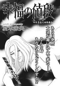 ブラック主婦SP(スペシャル)vol.7~幸福の値段~