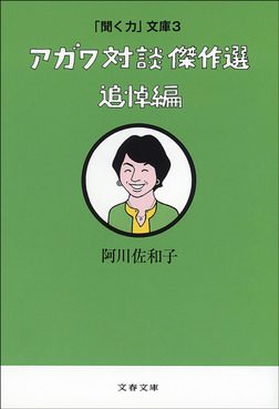 「聞く力」文庫3 アガワ対談傑作選 追悼編-電子書籍