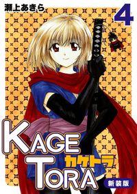 KAGETORA【新装版】4