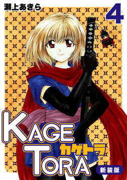 KAGETORA【新装版】4-電子書籍